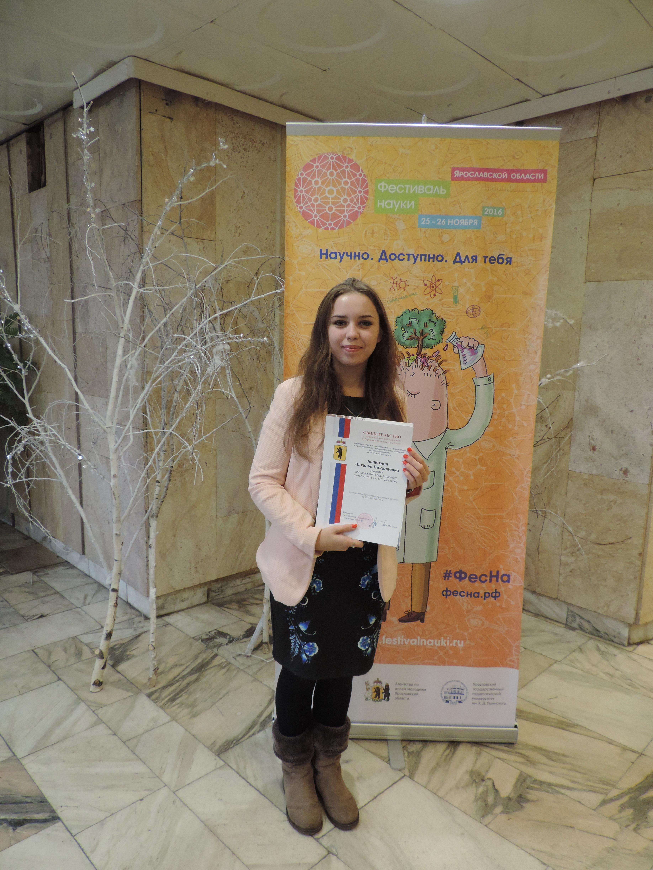 Лауреат губернаторской стипендии Наталья Ашастина