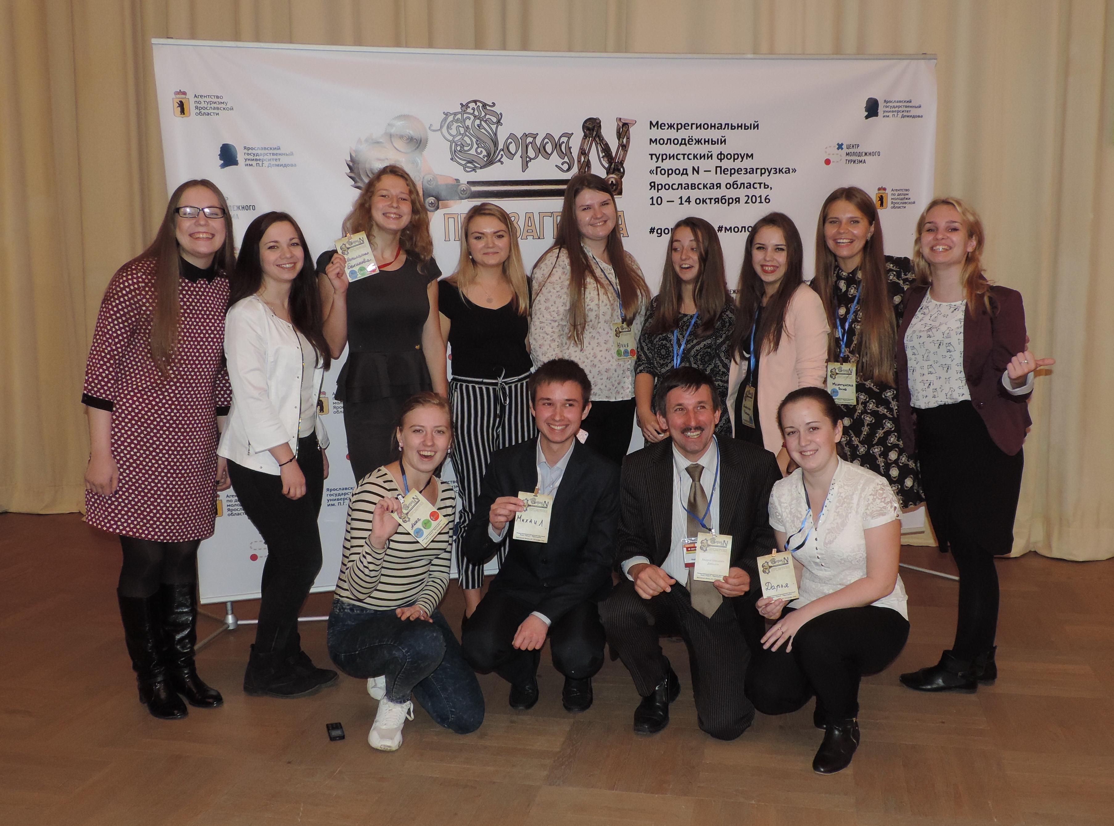 Участники форума - студенты направления Туризм ЯрГУ